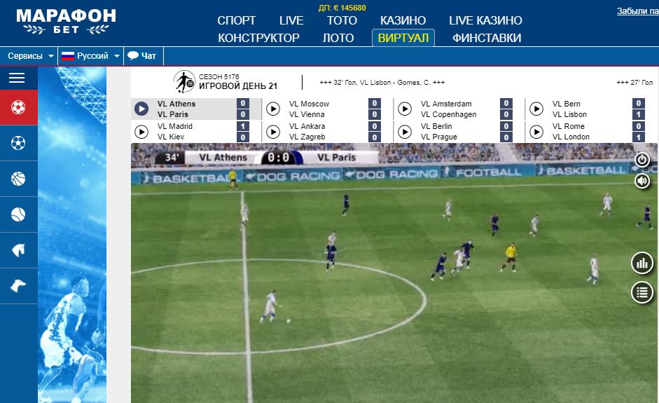 Виртуальный футбол на сайте БК Marathonbet